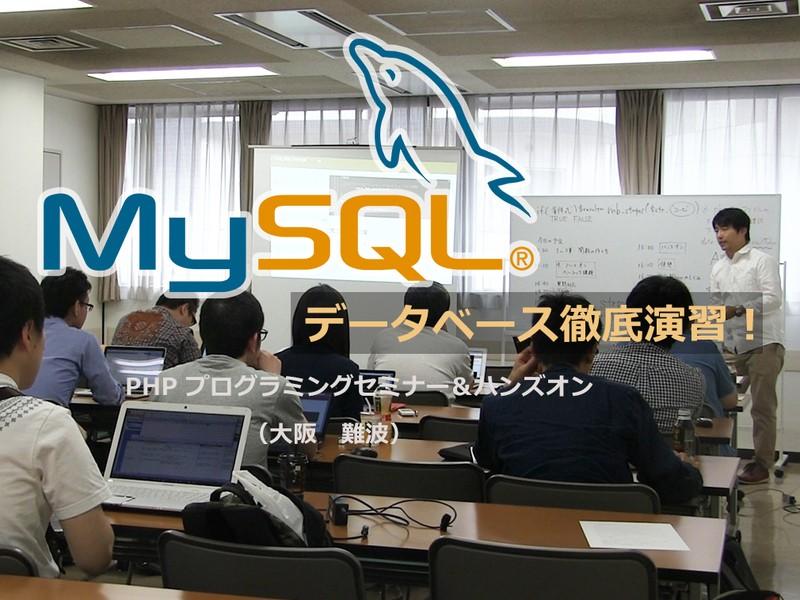 大阪難波 PHP/MySQL データベース操作徹底演習!ハンズオンの画像