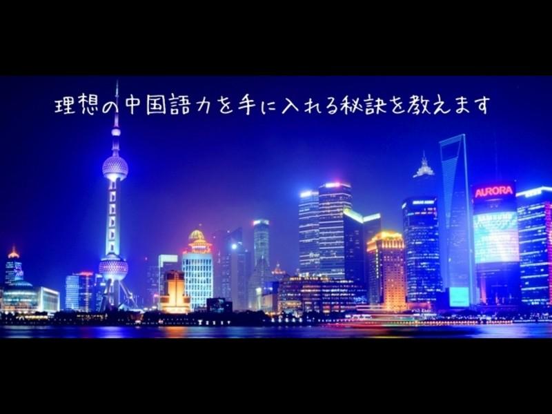 理想の中国語力を手に入れる秘訣を教えます。の画像