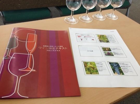一般社団法人日本ソムリエ協会 ワイン検定 ブロンズクラスの画像