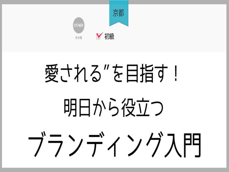 """【京都】愛される""""を目指す!明日から役立つブランディング入門の画像"""