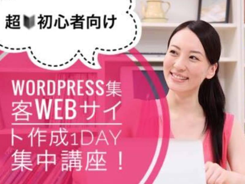 【超初心者向け】WordPressで集客サイトを作ろう1day講座の画像