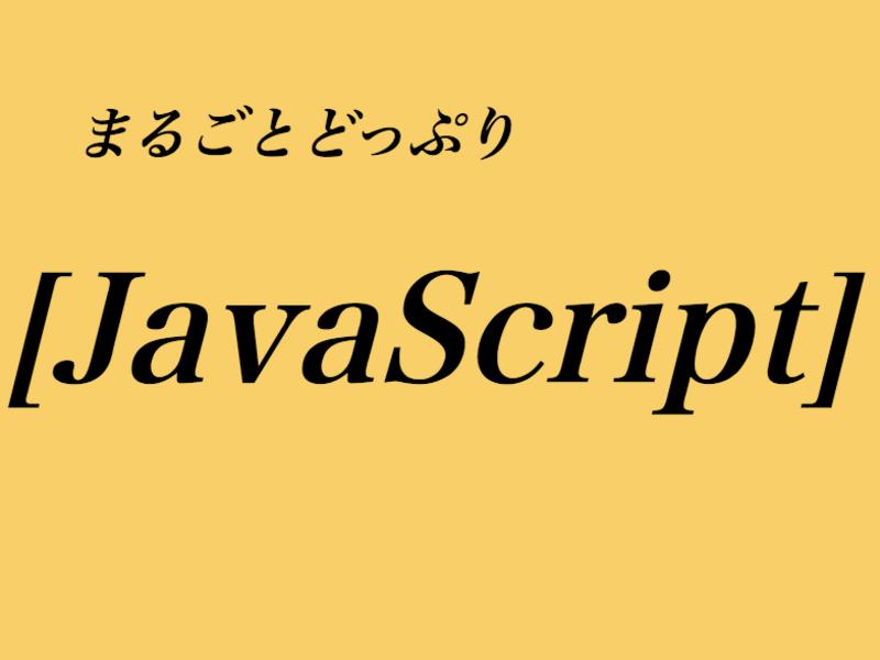 【東京】まるごととっぷりJavaScriptの画像