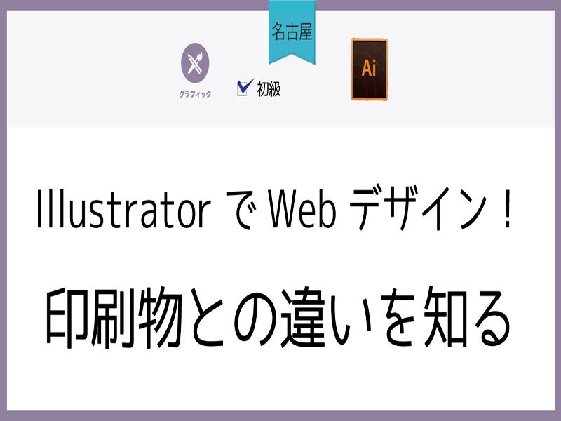 【名古屋】IllustratorでWebデザイン!印刷物との違いの画像