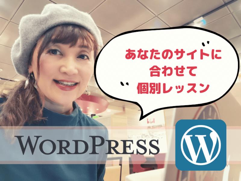 【対面&オンライン】Wordpressしっかり3H個別対応♪の画像