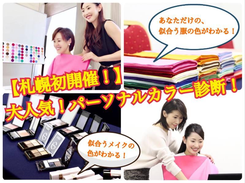 【札幌開催】パーソナルカラー診断で、あなただけの似合う色を診断!の画像