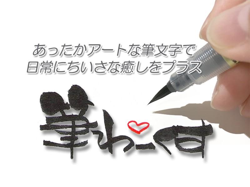 【体験セミナー】伝筆をちょっとだけやってみる (伝筆体験セミナー)の画像