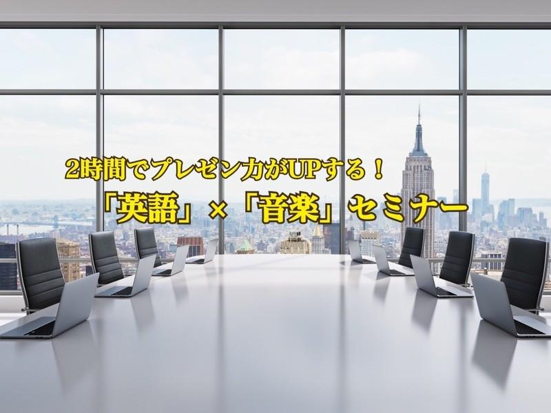 【銀座】2時間でプレゼン力がアップする!「英語」×「音楽」セミナーの画像