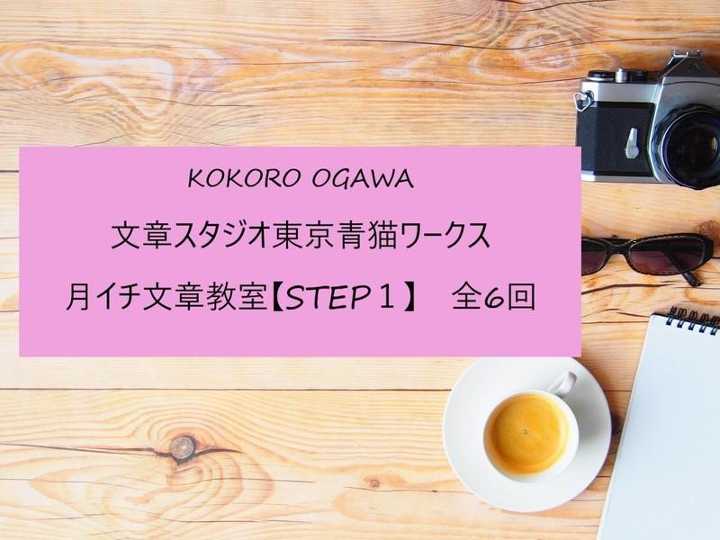 文章スタジオ東京青猫ワークス 月イチ文章教室【STEP1】の画像