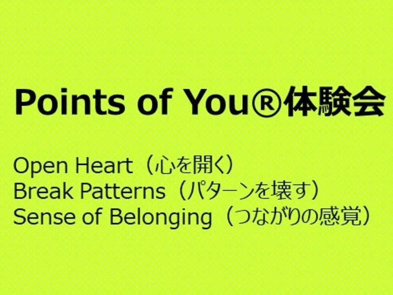【横浜】はじめてでも楽しい☆Points of You®体験会の画像