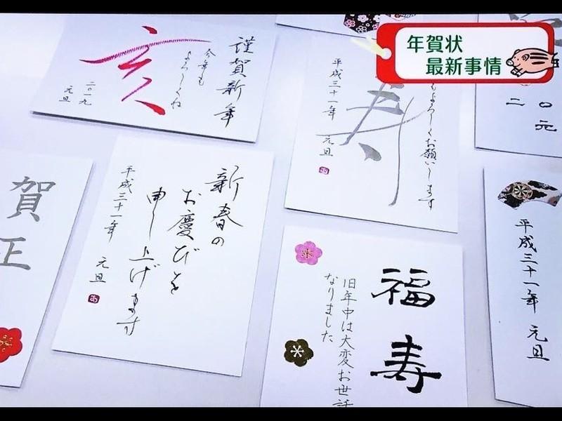 【博多マルイ開催】もらって嬉しい手書きの年賀状を書こう!の画像