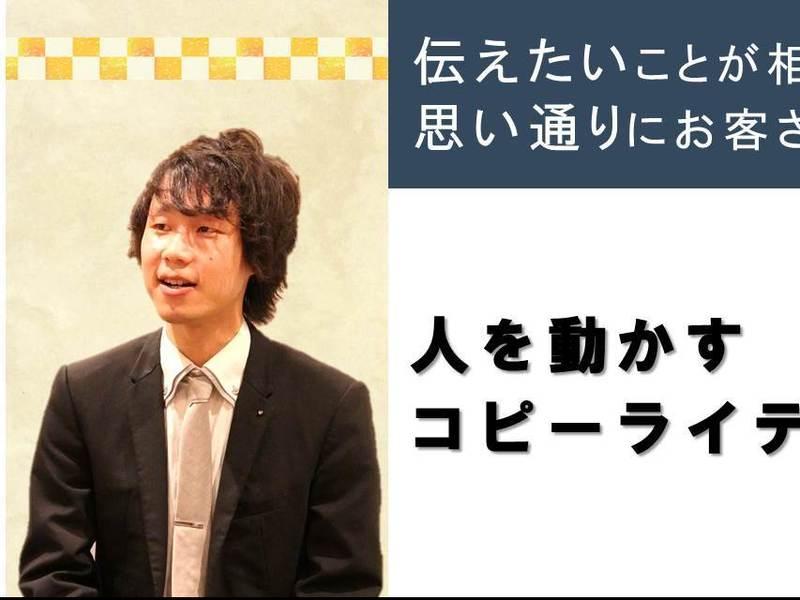 【仙台】人を動かすコピーライティングセミナーの画像