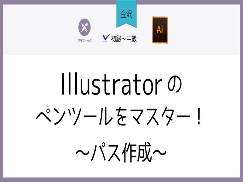 【金沢】Illustratorのペンツールをマスター!~パス作成~の画像