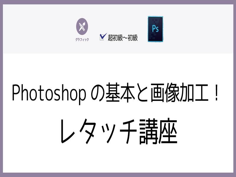 【金沢】Photoshopの基本と画像加工!レタッチ講座の画像