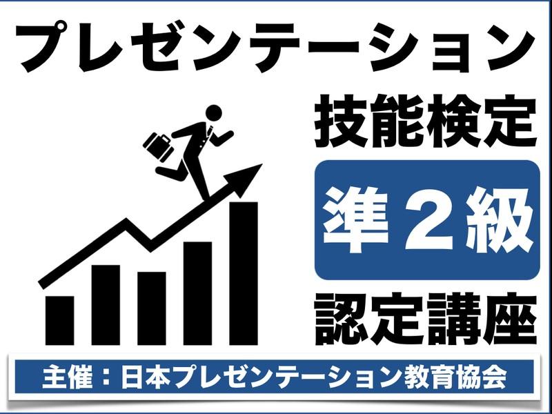 【東京】プレゼンテーション技能検定【準2級】認定講座の画像