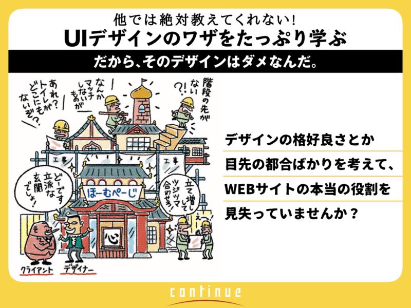 大阪一括①他では絶対教えてくれないUIデザイン《基礎編・応用編》の画像