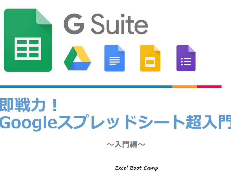 [即戦力]Googleスプレッドシート超入門【入門編】の画像