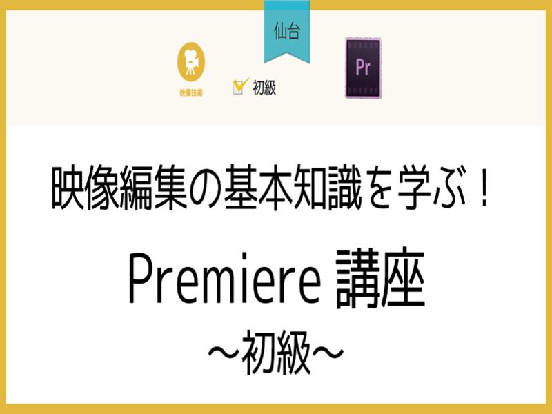 【仙台】映像編集の基本知識を学ぶ!Premiere講座~初級~の画像