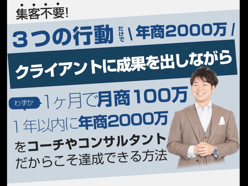 コーチ、コンサルタント限定!受講後1ヶ月で100万売り上げUP!の画像