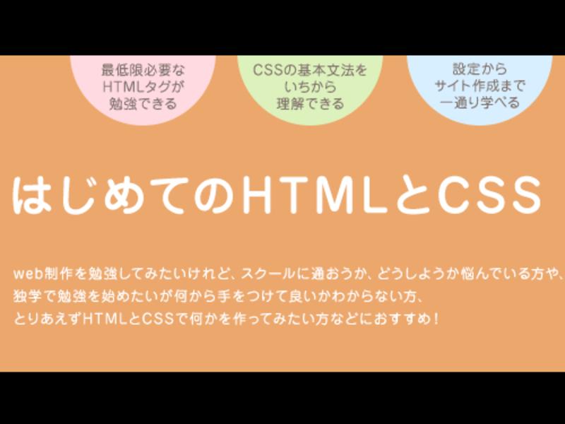 はじめてのHTMLとCSS  最大6名の少人数制!の画像