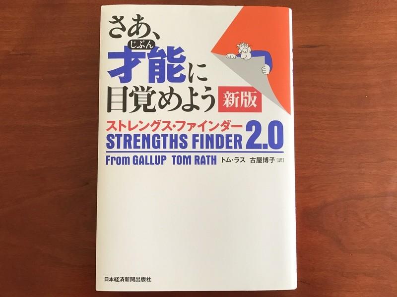 【京都】「最強のあなたを創る」強み活用術 1Dayワークショップの画像