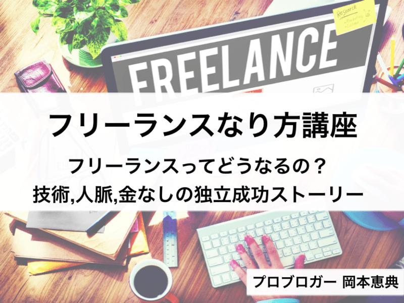 フリーランスってどうやってなるの?技術,人脈,金なしの独立成功話の画像