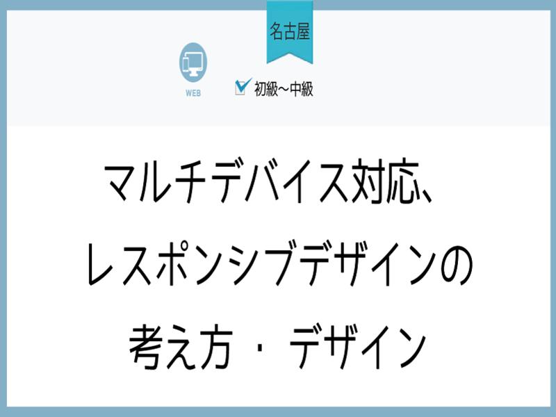名古屋 マルチデバイス対応、レスポンシブデザインの考え方・デザインの画像