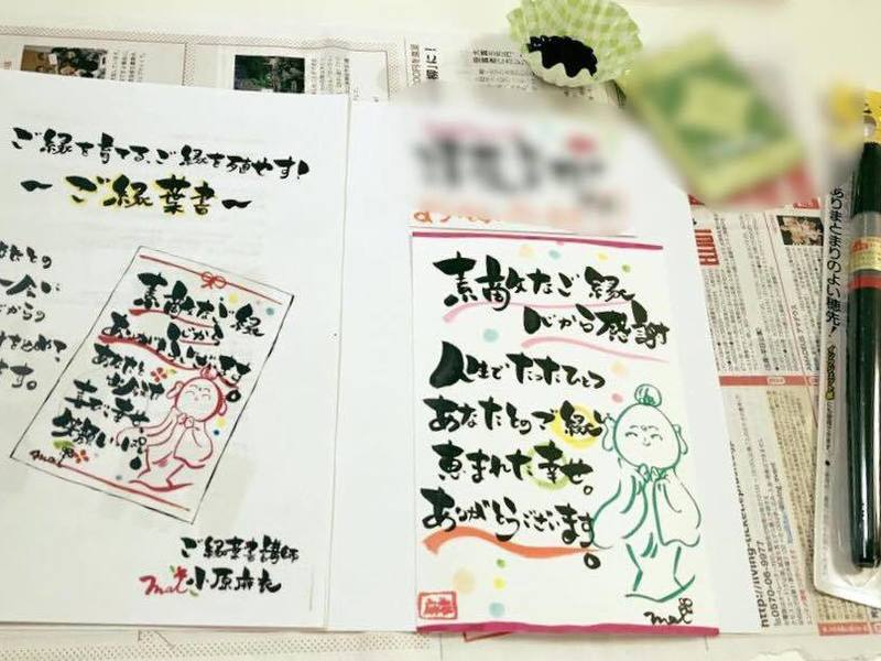 【道具付き】プロ並みの筆文字!大切な人へ贈る「ご縁葉書」レッスンの画像