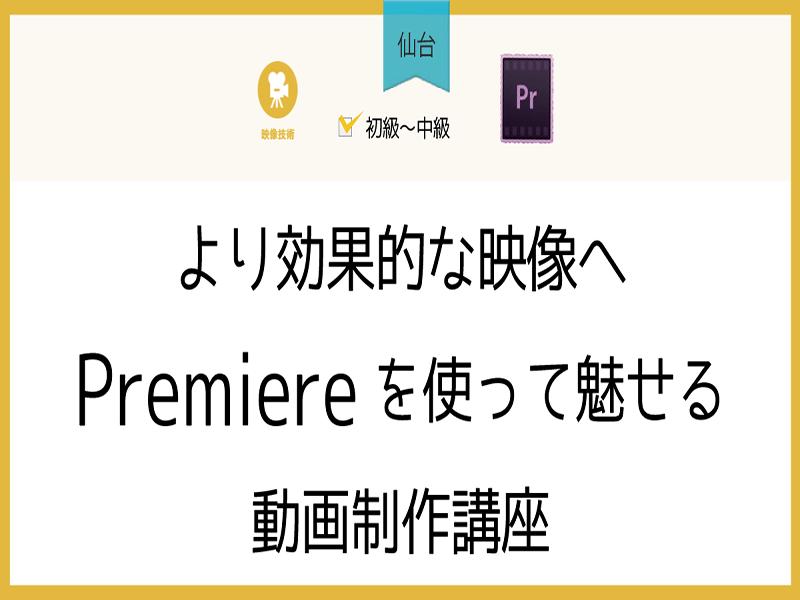 【仙台】より効果的な映像へ。Premiereを使って魅せる動画制作の画像