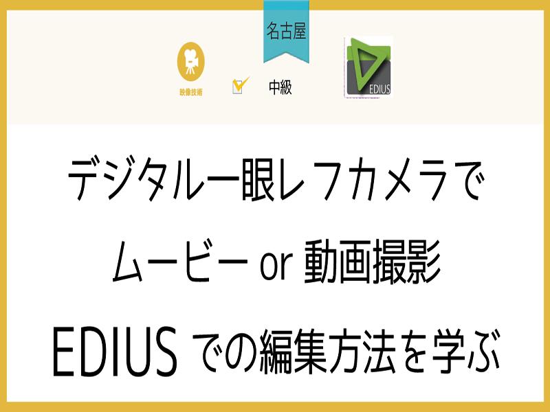 【名古屋】デジタル一眼レフカメラで撮影方法を学ぶの画像