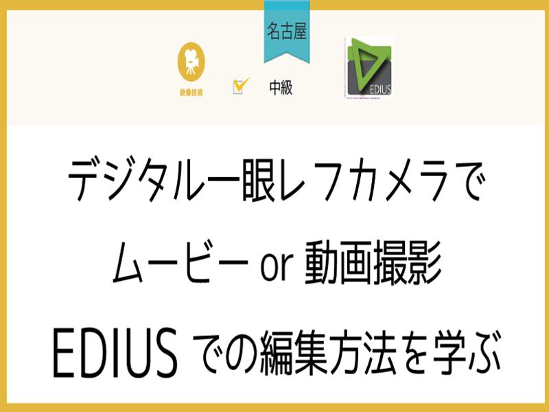 【名古屋】EDIUSでの編集方法を学ぶの画像