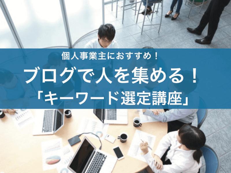 【個人事業主向け】ブログで人を集める!「キーワード選定講座」東京の画像