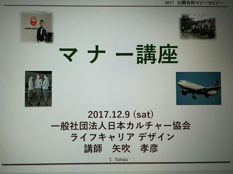 ☆航空・金融・IT業界などへの就職必勝マナー基礎講座はコレだ!!!の画像