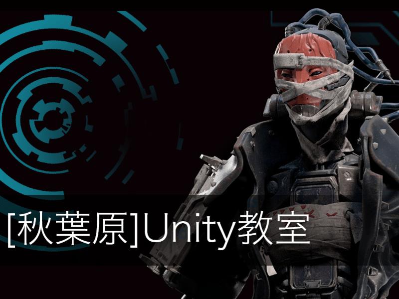 ゲーム開発Unity教室(超初級編)の画像