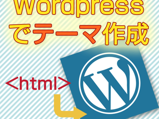 WordPress講座【カスタマイズ・テーマ作成編】ワークショップの画像