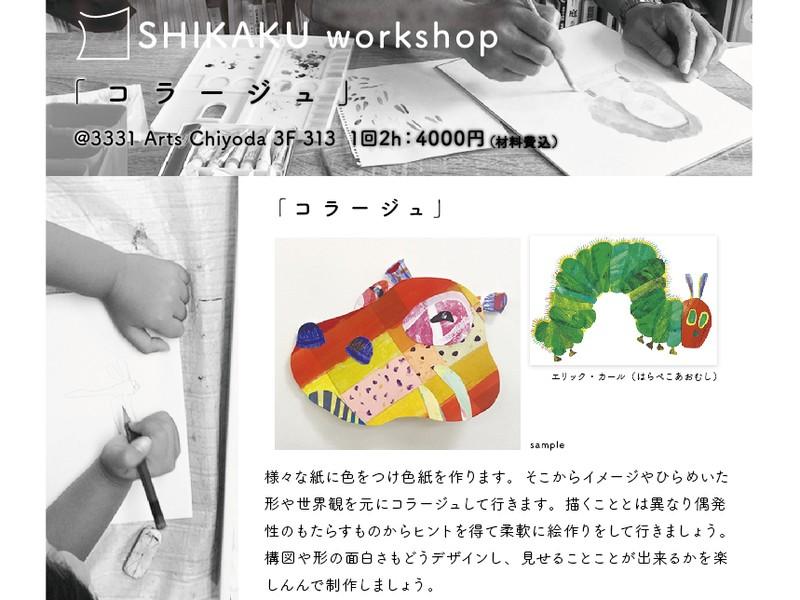 コラージュー絵本のようなデザイン、水彩×色紙コラージュの画像