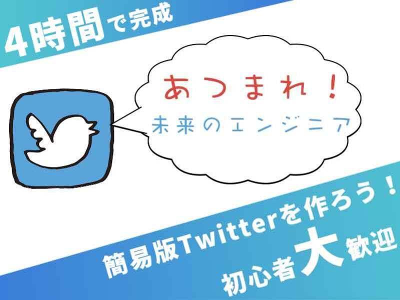 完全未経験から4時間で簡易版Twitterを作る実践型セミナーの画像