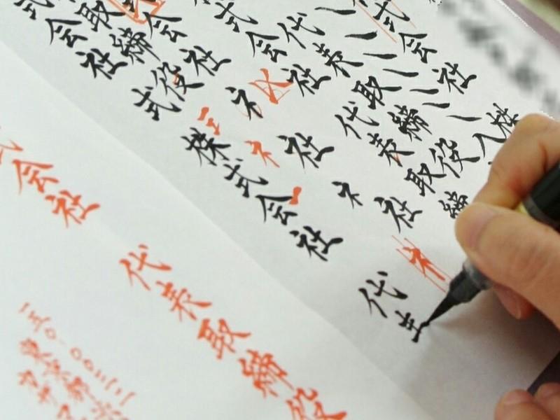 【女性限定】会社帰りにサクッと筆ペン体験レッスンの画像