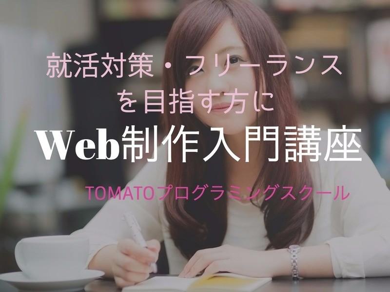 【未経験歓迎】Web制作入門講座in大宮 体験コースの画像