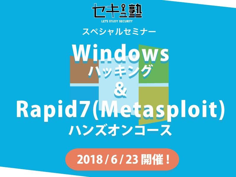 セキュ塾Windowsハッキング&Rapid7ハンズオンコース の画像