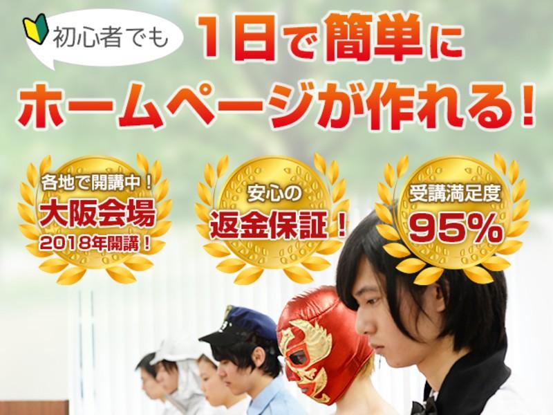 【大阪会場】1日で簡単ホームページ作成!はじめてのワードプレス講座の画像