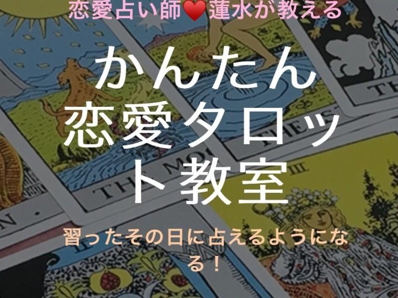 占い師 蓮水の【かんたん恋愛タロット教室】の画像