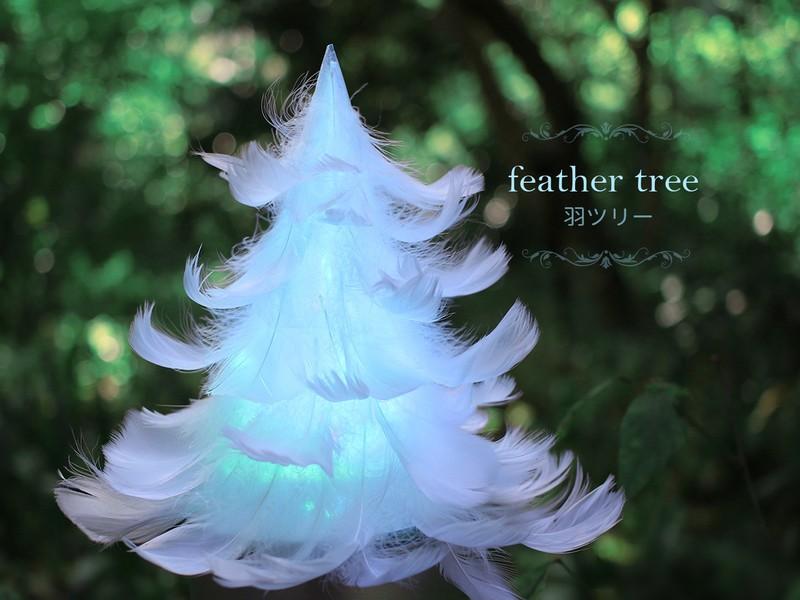 【光る羽ツリー】手作りクリスマスデコレーションで素敵な空間を作ろうの画像