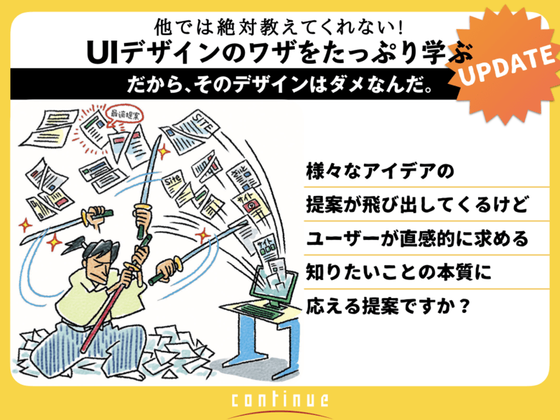 大阪5:提案の説得力を高める「ユーザー視点のUI設計&提案書」の画像