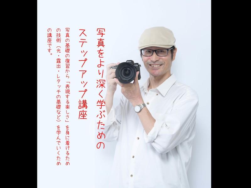 <中級> 写真をより深く学ぶためのステップアップ講座 全5回コースの画像