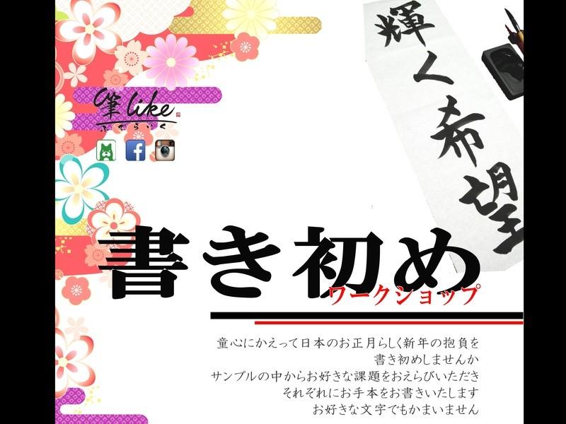 【女性限定】新春!書き初めワークショップの画像