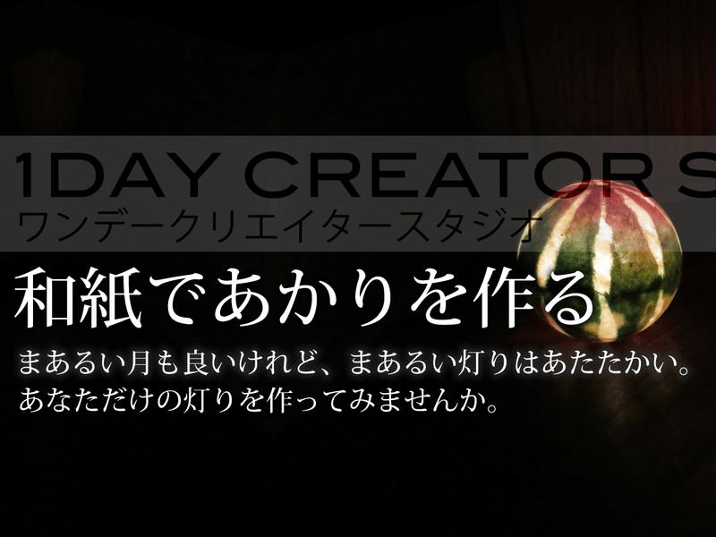 深夜工房(大人のものつくり) 週末の夜は和紙のあかりに癒される編の画像