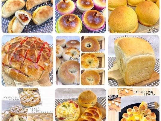 オンラインマンツーマンレッスン♪2種類作れるパン講座♪の画像