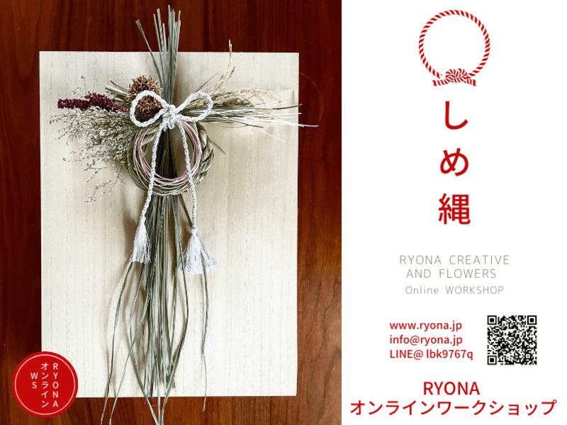【オンライン】お正月飾りのワークショップの画像