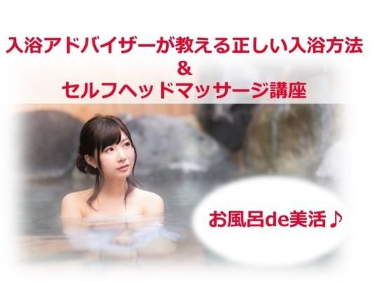 入浴アドバイザーが教える正しい入浴方法&セルフヘッドマッサージ講座の画像