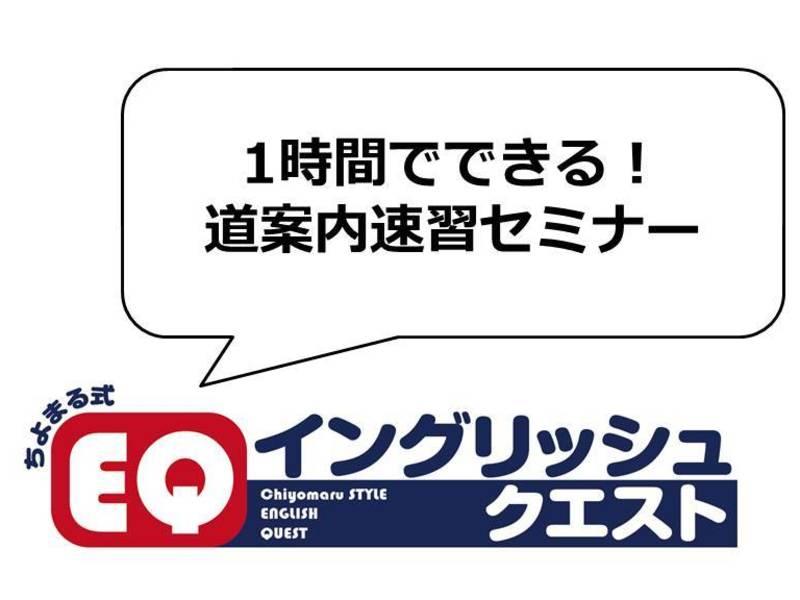 英語が話せなくても『1時間で』できるようになる!道案内速習セミナーの画像